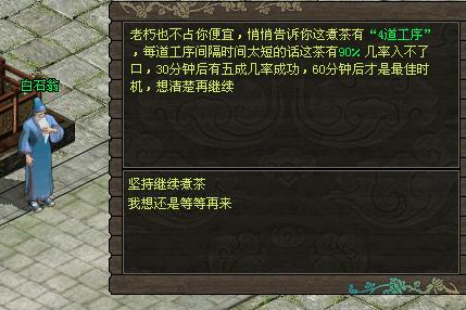 侠义道煮茶奖励_品茶论江湖免费赢道具_侠义道官方新闻_1732游戏平台